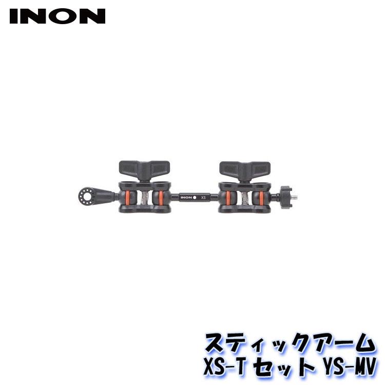 ファクトリーアウトレット アームの長さとアダプターのタイプで選ぶスティックアームセット INON スティックアームXS-TセットYS-MV 本店 イノン