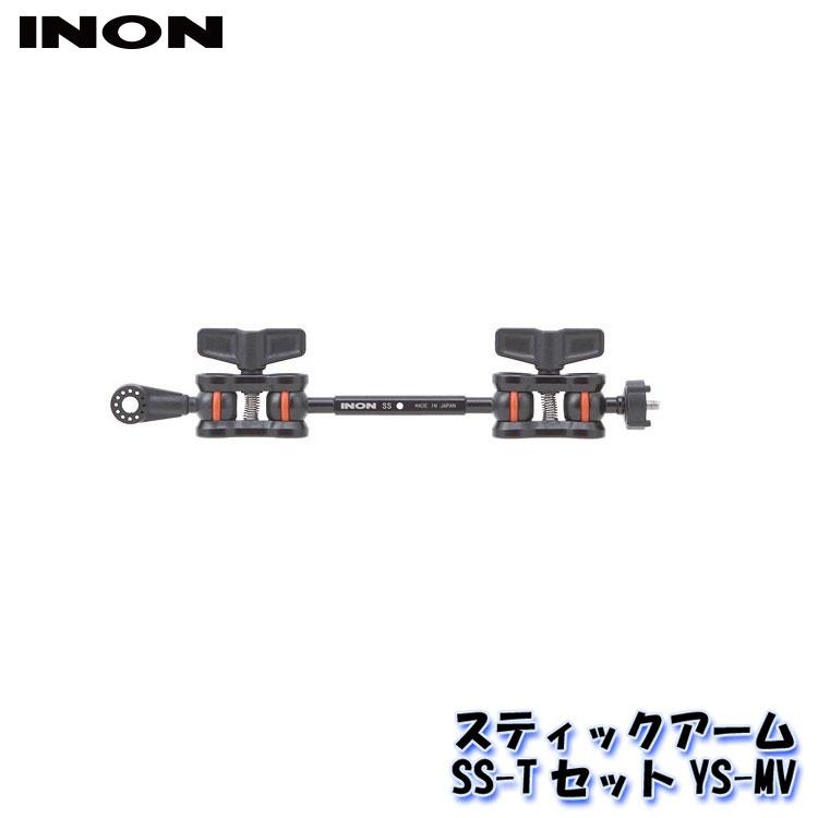 アームの長さとアダプターのタイプで選ぶスティックアームセット INON 直営限定アウトレット 最新号掲載アイテム スティックアームSS-TセットYS-MV イノン