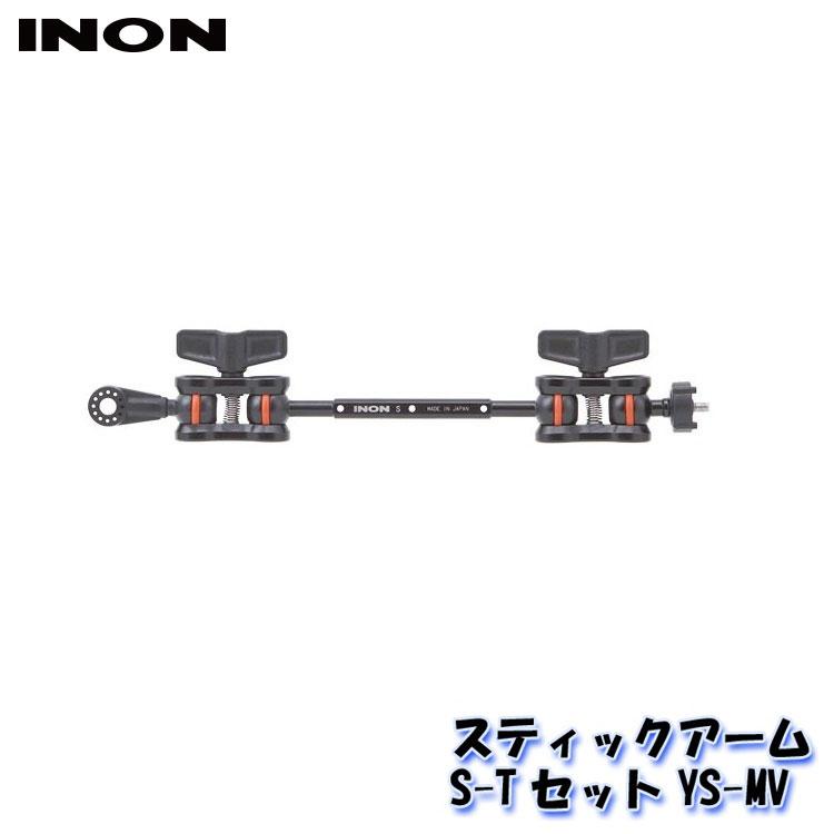 激安価格と即納で通信販売 アームの長さとアダプターのタイプで選ぶスティックアームセット INON イノン オンラインショッピング スティックアームS-TセットYS-MV