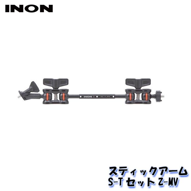 世界の人気ブランド アームの長さとアダプターのタイプで選ぶスティックアームセット INON ついに再販開始 スティックアームS-TセットZ-MV イノン