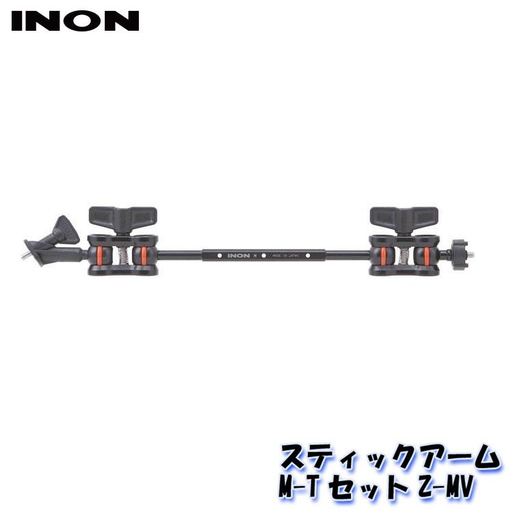 アームの長さとアダプターのタイプで選ぶスティックアームセット INON イノン 期間限定特別価格 スティックアームM-TセットZ-MV 国内正規品