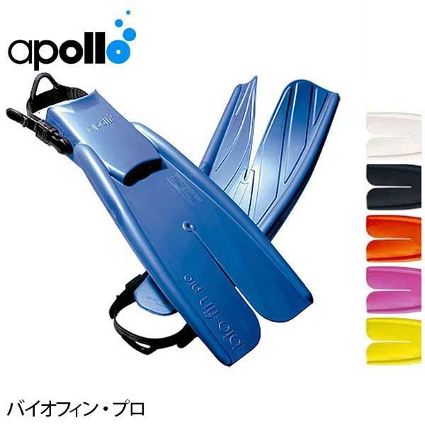 【受注生産品】 apollo apollo/アポロ/アポロ バイオフィン・プロ[30313001], ニイツルムラ:5307c01d --- construart30.dominiotemporario.com