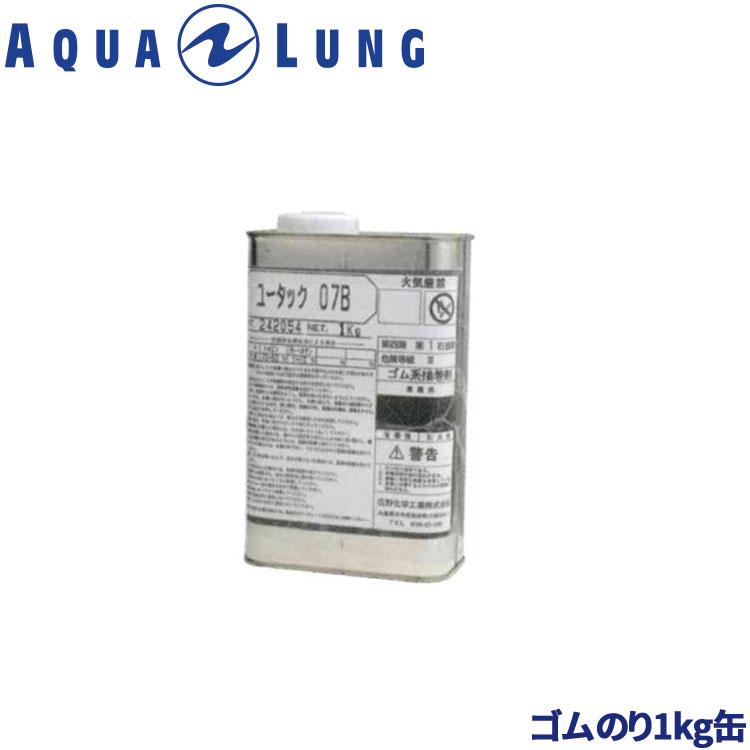 ウェットスーツの修理に最適 AQUALUNG サービス 全国どこでも送料無料 アクアラング ゴムのり1kg缶 778704