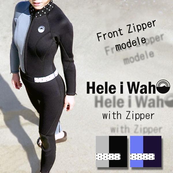 ウェットスーツ 3mm レディース HeleiWaho/ヘレイワホ ウエットスーツ フロントファスナー&手足首 ファスナー付き