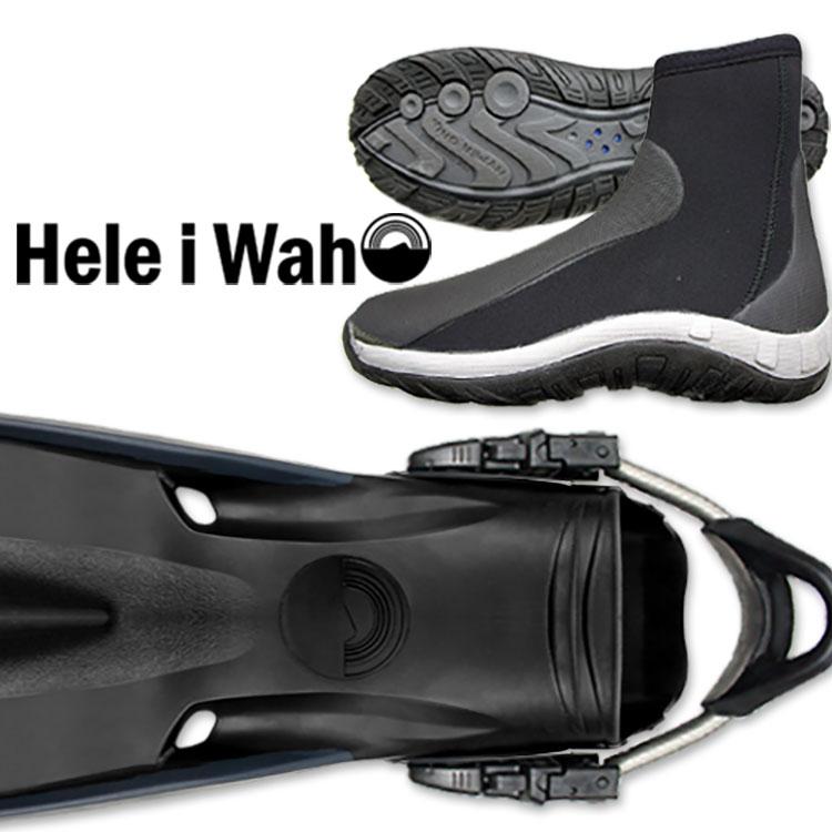 ダイビング フィン ブーツ スキューバダイビング 軽器材 2点セット HeleiWaho ヘレイワホ 【laulau+SP-gripboot】軽器材セット シュノーケリング