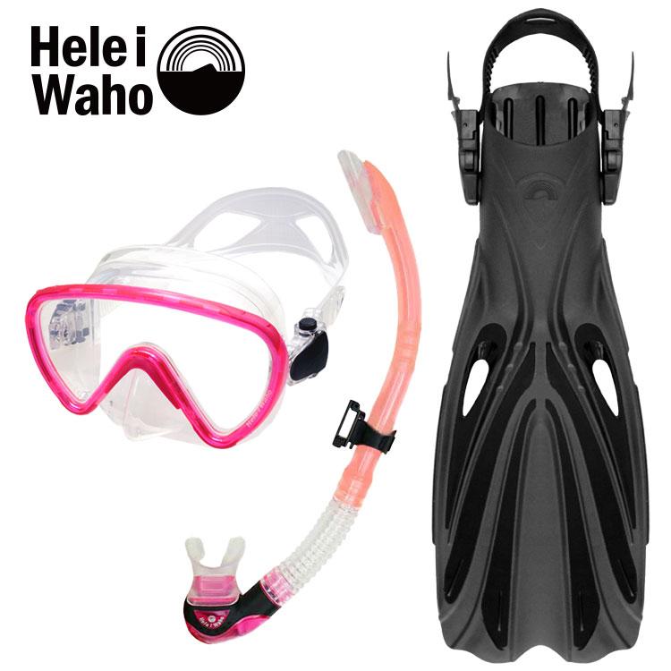 ダイビング マスク フィン スキューバダイビング 軽器材 セット シュノーケル ブーツ 4点セット ヘレイワホ 軽器材セット【mahalo-kamalo2+-alakai-gripboot】
