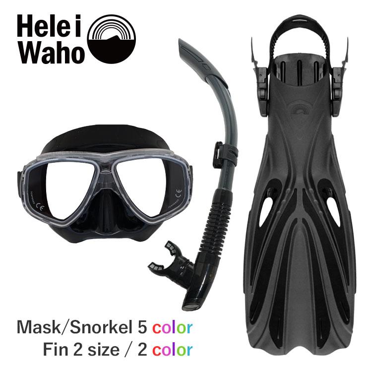 ダイビング マスク フィン スキューバダイビング 度付き 対応 軽器材 セット シュノーケル ブーツ 付 4点セット 軽器材セット【noah2-kamalo2+-alakai-Hboot】