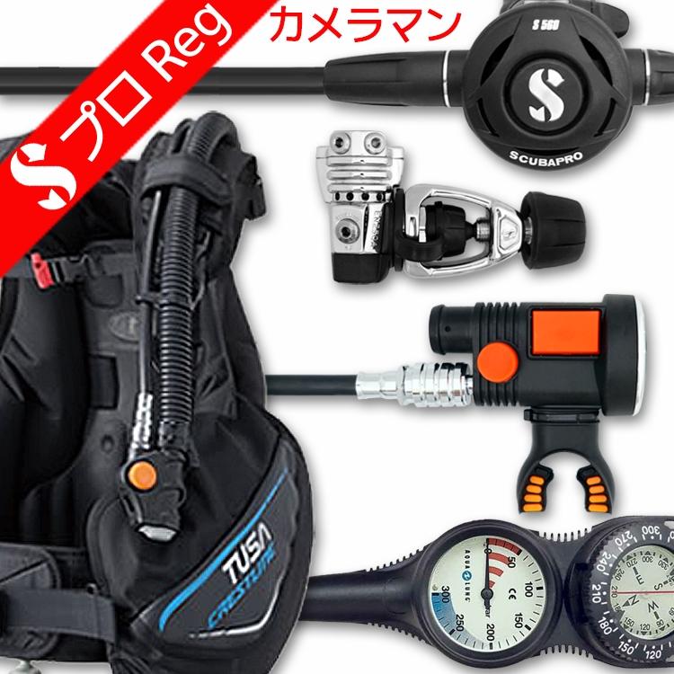 ダイビング 重器材 セット BCD レギュレーター オクトパス ゲージ 重器材セット 4点 【0601-s560-Hair2-Trst2】