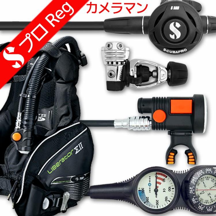 ダイビング 重器材 セット BCD レギュレーター オクトパス ゲージ 重器材セット 4点 【0101-s560-Hair2-Trst2】