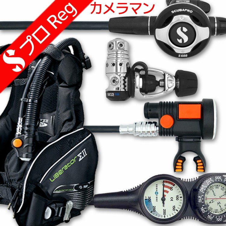 ダイビング 重器材 セット BCD レギュレーター オクトパス ゲージ 重器材セット 4点 【0101-s600-Hair2-Trst2】