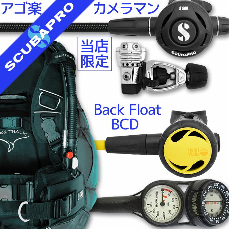 ダイビング 重器材 セット BCD レギュレーター オクトパス ゲージ 重器材セット 4点 【Knight-s560Flx-Hoct-Trst2】