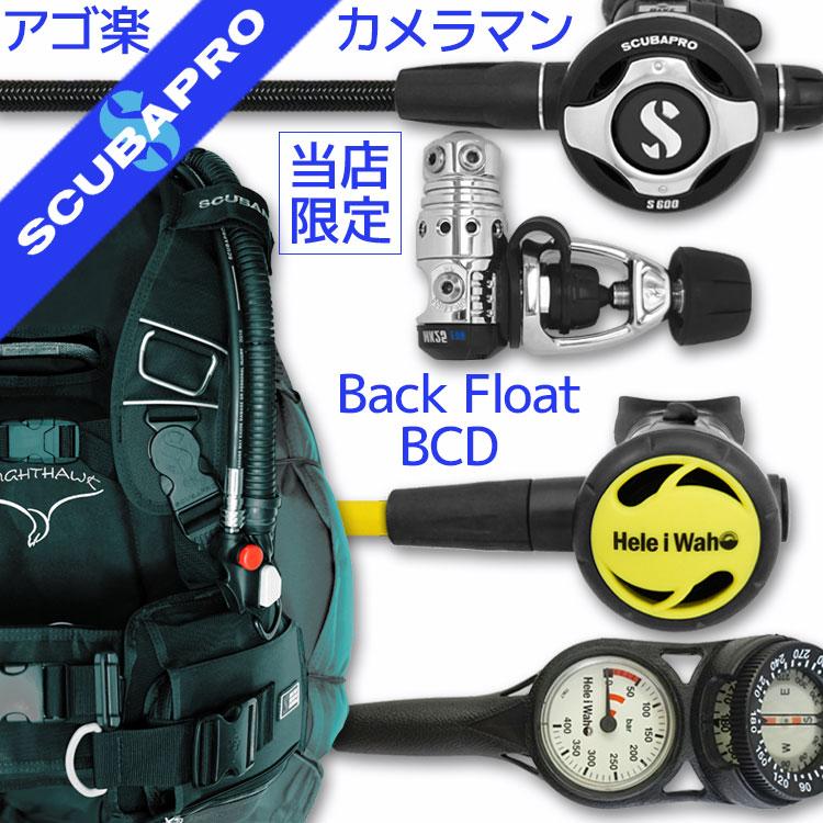 ダイビング 重器材 セット BCD レギュレーター オクトパス ゲージ 重器材セット 4点 【Knight-s600Flx-Hoct-Hmfx2】