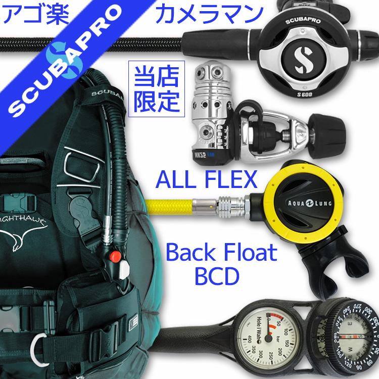 ダイビング 重器材 セット BCD レギュレーター オクトパス ゲージ 重器材セット 4点 【KnightFlx-s600Flx-absFlx-Hmfx2】