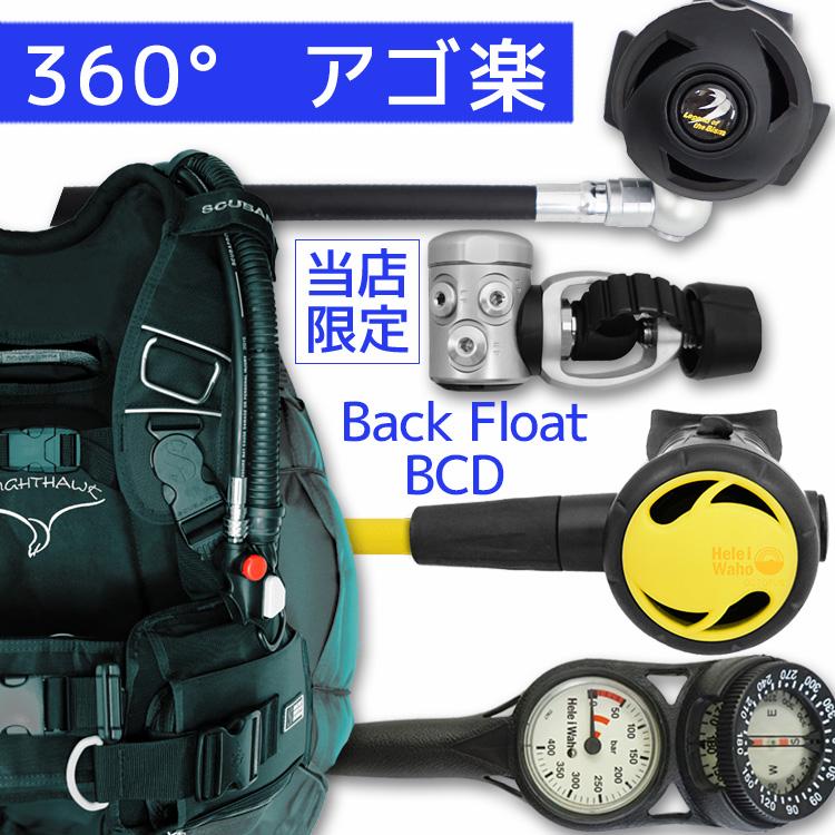 ダイビング 重器材 セット BCD レギュレーター オクトパス ゲージ 重器材セット 4点 【Knight-rs3000-Hoct-Trst2】