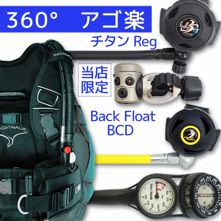 ダイビング 重器材 セット BCD レギュレーター オクトパス ゲージ 重器材セット 4点 【KnightFlx-rx3440-ss2600-Hmfx2】