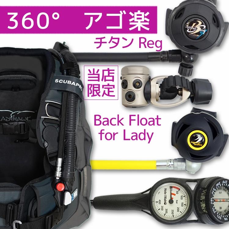 ダイビング 重器材 セット BCD レギュレーター オクトパス ゲージ 重器材セット 4点 【LadyFlx-rx3440-ss2600-Hmfx2】