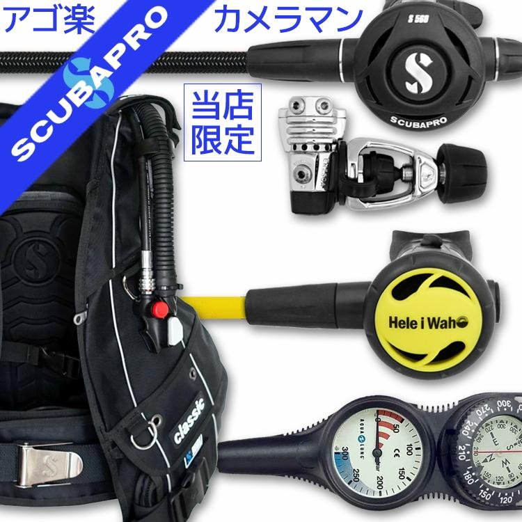 ダイビング 重器材 セット BCD レギュレーター オクトパス ゲージ 重器材セット 4点 【Classic-s560Flx-Hoct-Trst2】