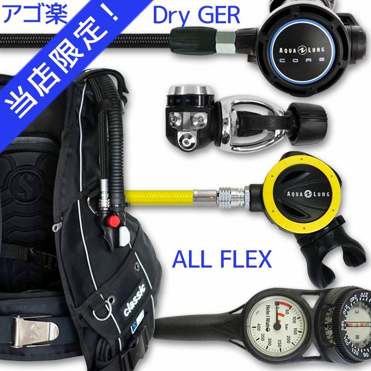 ダイビング 重器材 セット BCD レギュレーター オクトパス ゲージ 重器材セット 4点 【ClassicFlx-coreFlx-absFlx-Hmfx2】