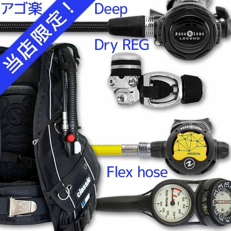 ダイビング 重器材 セット BCD レギュレーター オクトパス ゲージ 重器材セット 4点 【Classic-Legend-micronOCT-Hmfx2】
