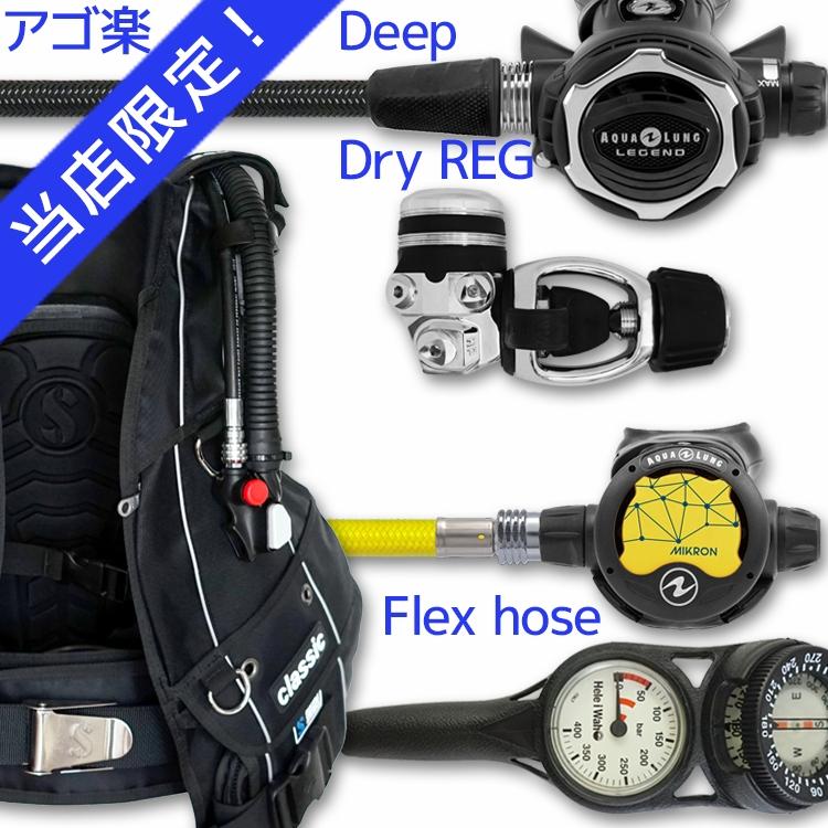 ダイビング 重器材 セット BCD レギュレーター オクトパス ゲージ 重器材セット 4点 【Classic-LegendLX-micronOCT-Hmfx2】