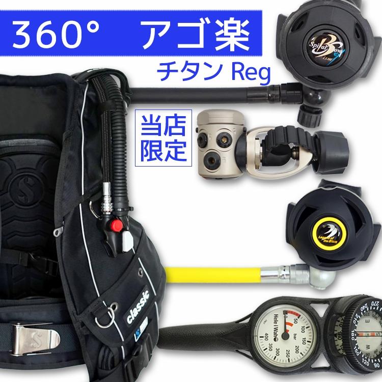 ダイビング 重器材 セット BCD レギュレーター オクトパス ゲージ 重器材セット 4点 【ClassicFlx-rx3440-ss2600-Hmfx2】