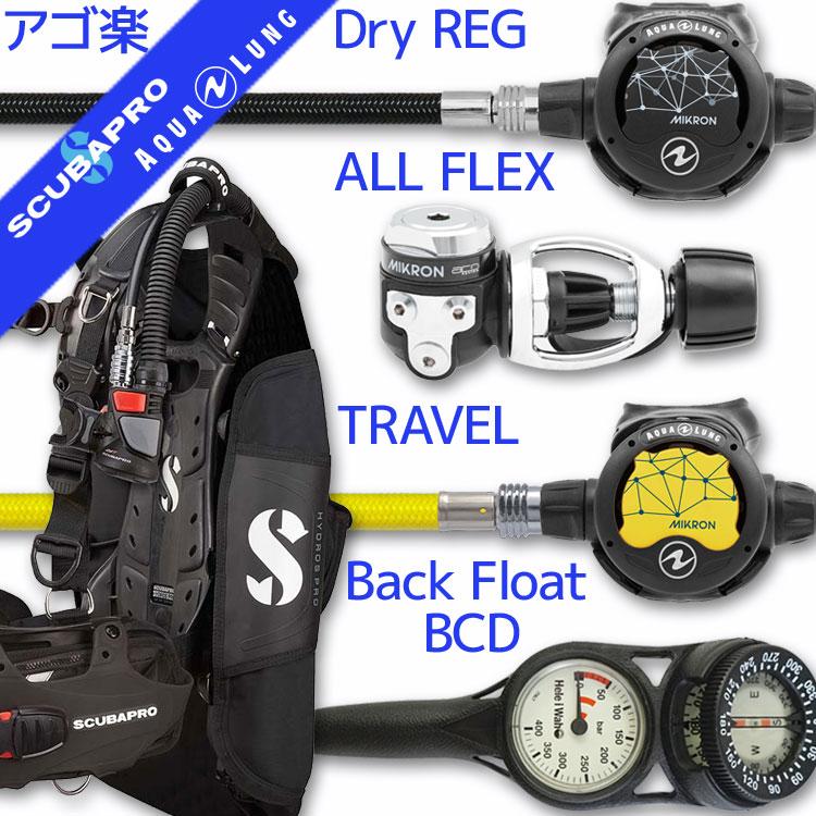 ダイビング 重器材 セット BCD レギュレーター オクトパス ゲージ 重器材セット 4点【HDSFlx-micronACD-micronOCT-Hmfx2】