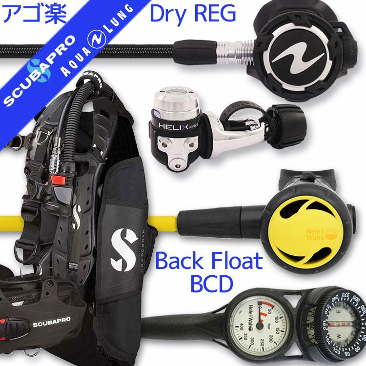 ダイビング 重器材 セット BCD レギュレーター オクトパス ゲージ 重器材セット 4点【HDS-coreFlx-Hoct-Trst2】| スキューバダイビング マリンスポーツ スキューバーダイビング ダイビング用品 ダイビング器材 ウエイト bc ダイビング重器材 レギュレータ 潜水 海 ダイバー