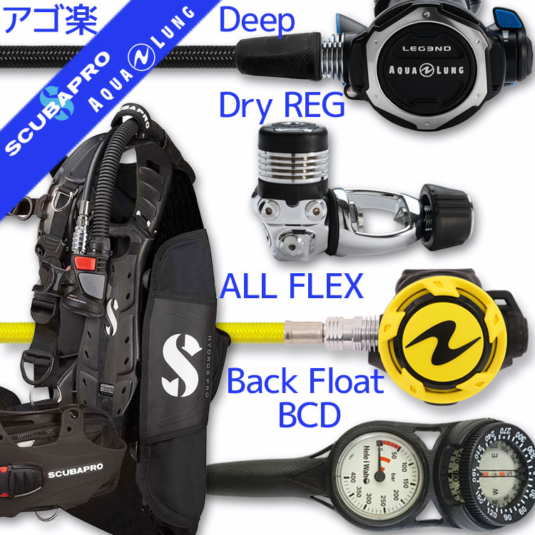 ダイビング 重器材 セット BCD レギュレーター オクトパス ゲージ 重器材セット 4点【HDS-Legend-micronOCT-Hmfx2】| スキューバダイビング マリンスポーツ ダイビング用品 ダイビング器材 ウエイト bc ダイビング重器材 レギュレータ 潜水 海 ダイバー