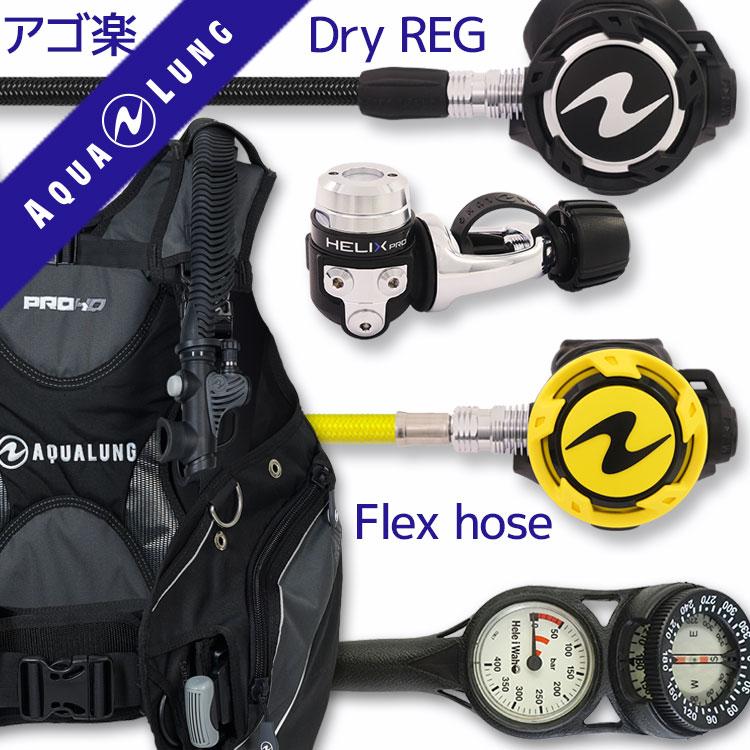 ダイビング 重器材 セット BCD レギュレーター オクトパス ゲージ 重器材セット 4点 【HD-coreFlx-absFlx-Hmfx2】