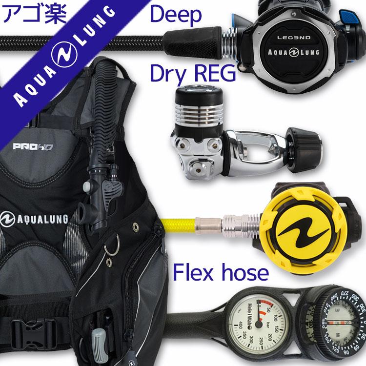 ダイビング 重器材 セット BCD レギュレーター オクトパス ゲージ 重器材セット 4点 【HD-Legend-micronOCT-Hmfx2】