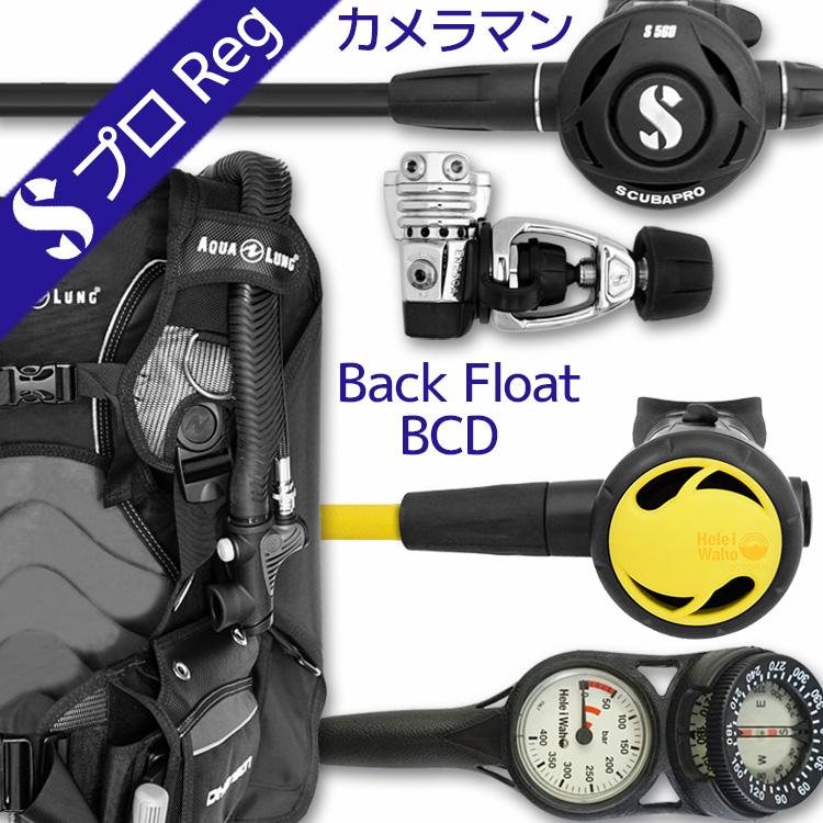 ダイビング 重器材 セット BCD レギュレーター オクトパス ゲージ 重器材セット 4点 【DMSN-s560-Hoct-Trst2】