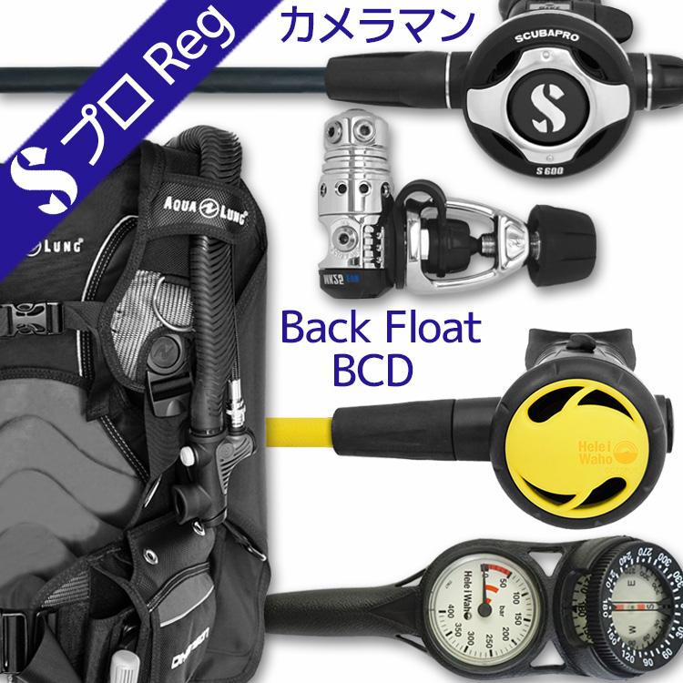 ダイビング 重器材 セット BCD レギュレーター オクトパス ゲージ 重器材セット 4点 【DMSN-s600-Hoct-Trst2】