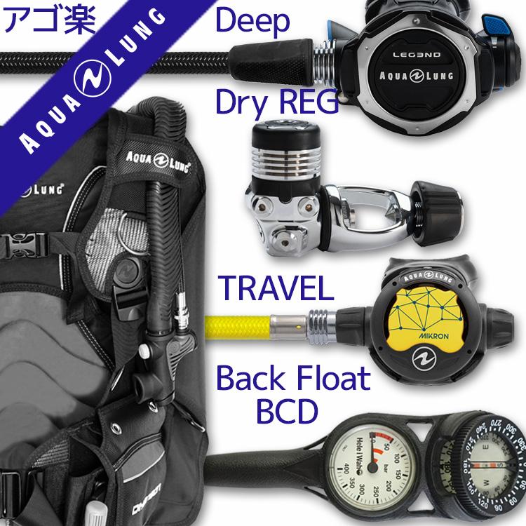 ダイビング 重器材 セット BCD レギュレーター オクトパス ゲージ 重器材セット 4点 【DMSN-Legend-micronOCT-Hmfx2】