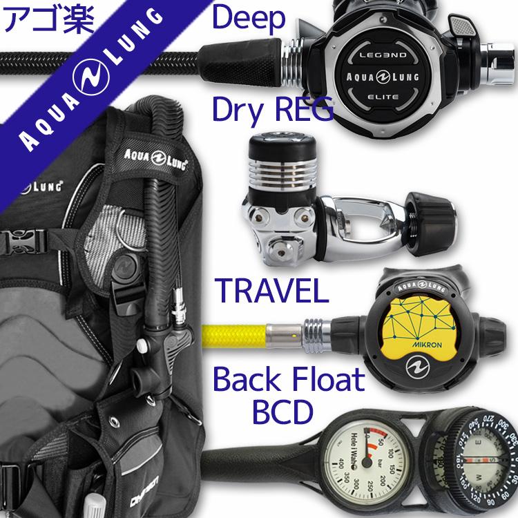 ダイビング 重器材 セット BCD レギュレーター オクトパス ゲージ 重器材セット 4点 【DMSN-LegendLX-micronOCT-Hmfx2】