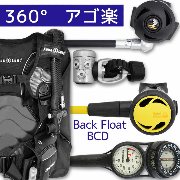 ダイビング 重器材 セット BCD レギュレーター オクトパス ゲージ 重器材セット 4点 【DMSN-rs3000-Hoct-Trst2】