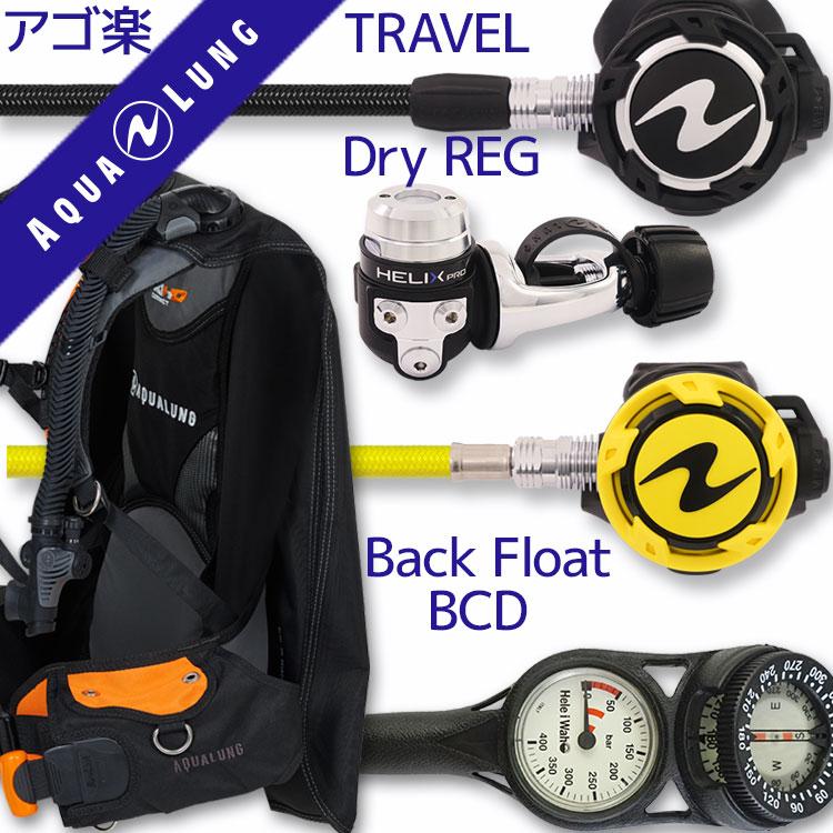 ダイビング 重器材 セット BCD レギュレーター オクトパス ゲージ 重器材セット 4点 【Zuma-coreFlx-absFlx-Hmfx2】