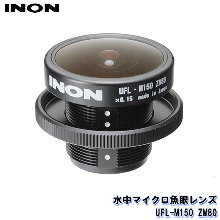 INON/イノン 水中マイクロ魚眼レンズ UFL-M150 ZM80 [703360160000]