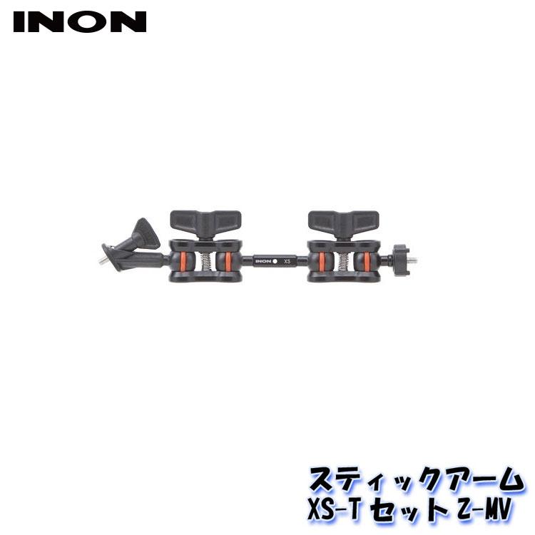 登場大人気アイテム アームの長さとアダプターのタイプで選ぶスティックアームセット INON スティックアームXS-TセットZ-MV 贈答品 イノン