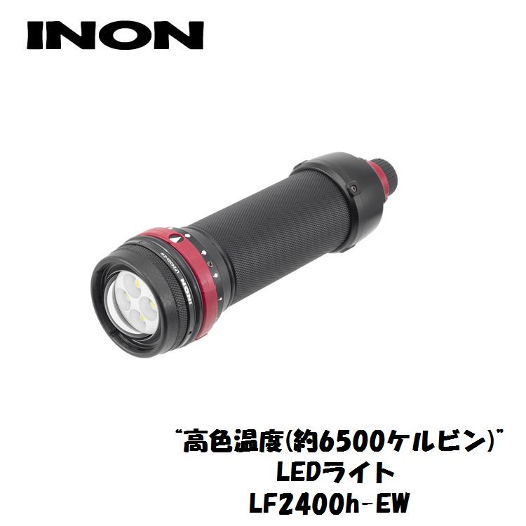 INON/イノン LF2400h-EW | ライト 水中ライト ダイビングライト