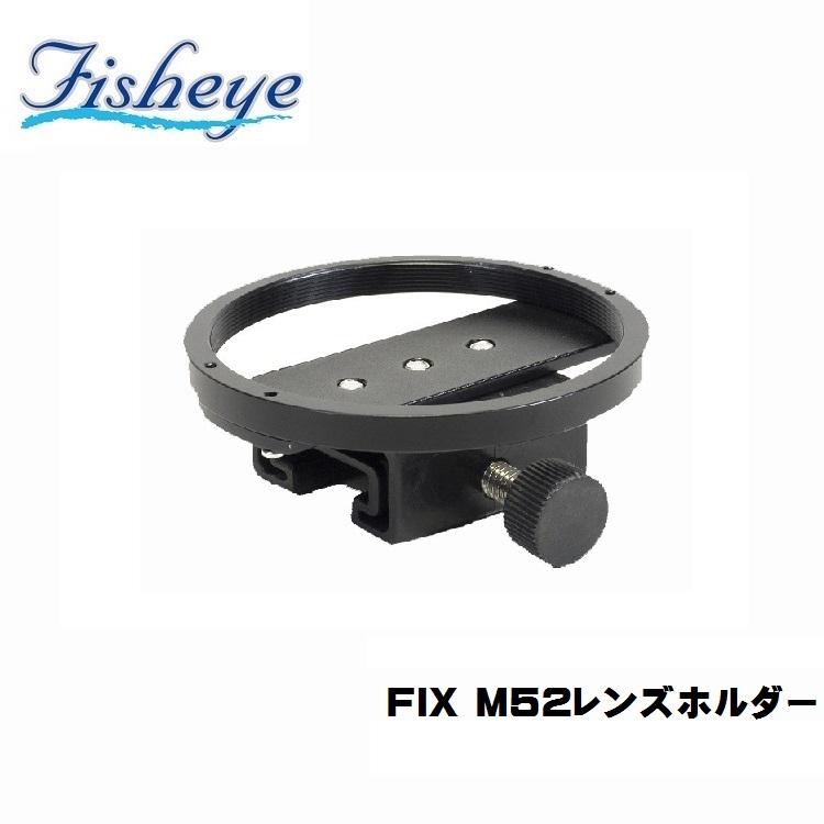 M52用のレンズホルダー FISHEYE/フィッシュアイ FIX M52レンズホルダー【40238】