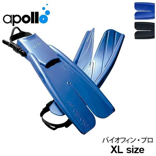 apollo/アポロ バイオフィン・プロ XLサイズ