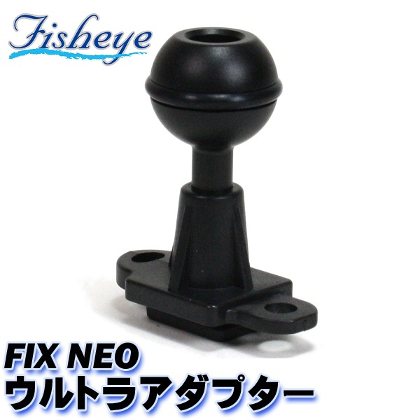 ライト用アダプター FISHEYE/フィッシュアイ FIX NEOウルトラアダプター【30337】[704291430000]