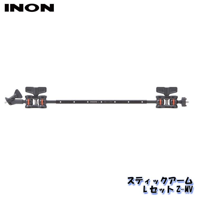 アームの長さとアダプターのタイプで選ぶスティックアームセット INON お買い得 国際ブランド イノン スティックアームLセットZ-MV 704360770000