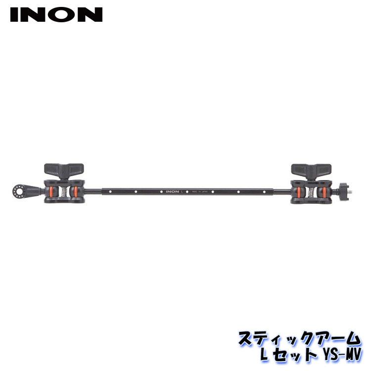 半額 アームの長さとアダプターのタイプで選ぶスティックアームセット INON イノン スティックアームLセットYS-MV 704360880000 市場