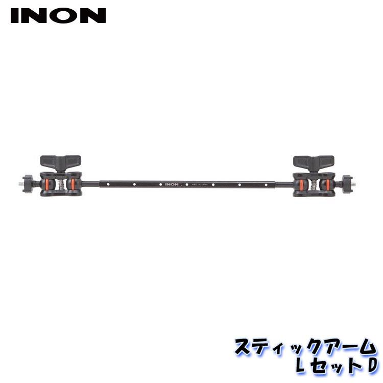 爆売り! INON/イノンINON/イノン スティックアームLセットD[704360940000], Sunruck Direct:d416832c --- canoncity.azurewebsites.net