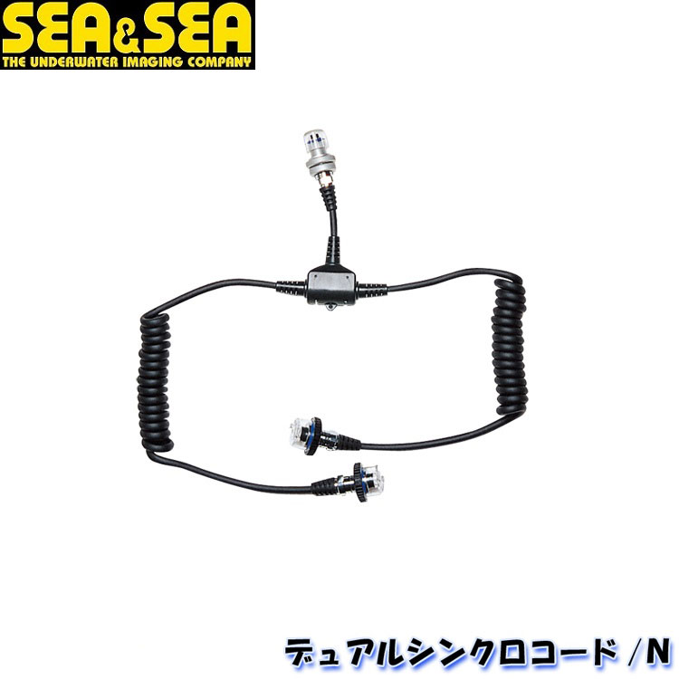 SEA&SEA/シーアンドシー デュアルシンクロコード/N【03470】[707281010001]