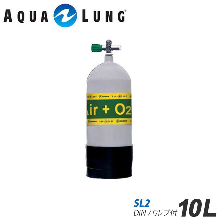 AQUALUNG/アクアラング 10L(19.6MPa)ナイトロックス用メタリコンタンク(SL2 DINバルブ付)[804050860000]