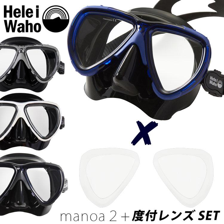 度付レンズ マスク セット ダイビング ・ スキンダイビング 対応 HeleiWaho / ヘレイワホ manoa2+ / マノア2+ 水中マスク 【 M42 】