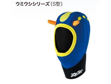 Zero(ゼロ) フード アオウミウシ(S型) ■3.5WJ-PS/PS ★可愛いウミウシシリーズ ♪
