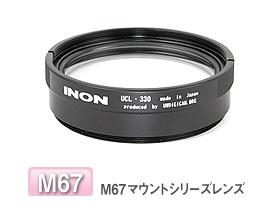 INON(イノン) クローズアップレンズ M67マウントシリーズレンズ(UCL-330)